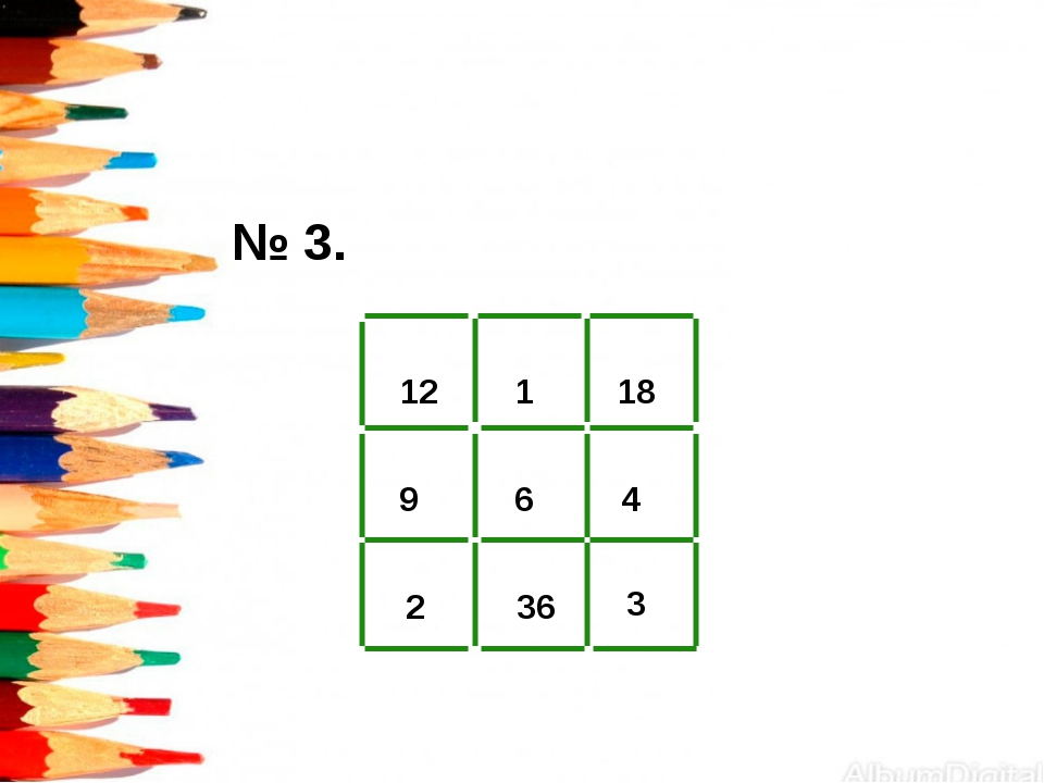 № 3. 12 18 9 6 4 2 3 1 36