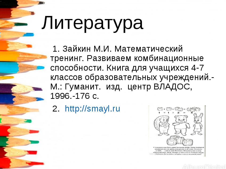 Литература 1. Зайкин М.И. Математический тренинг. Развиваем комбинационные сп...