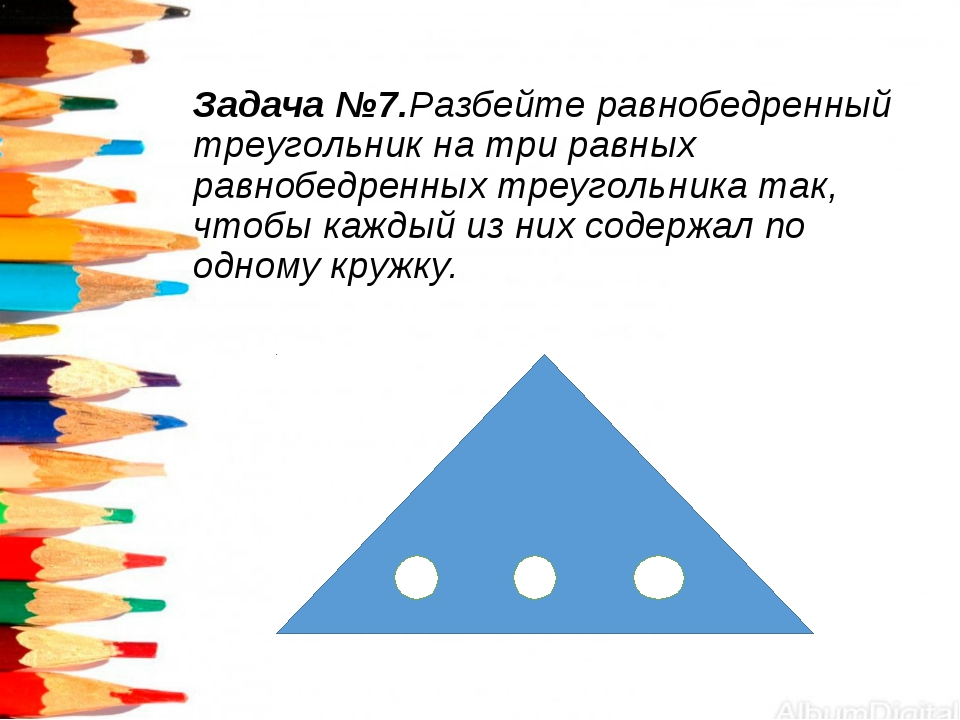 Задача №7.Разбейте равнобедренный треугольник на три равных равнобедренных тр...