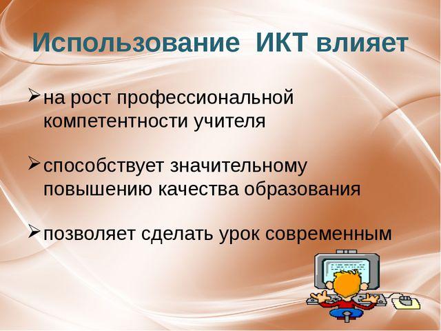 Использование ИКТ влияет на рост профессиональной компетентности учителя спос...
