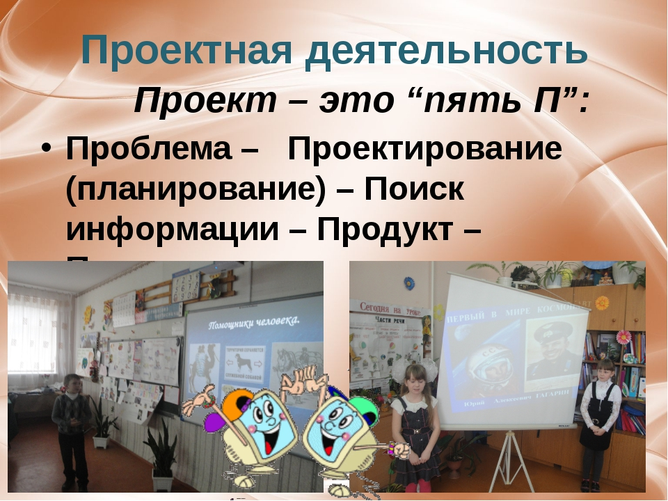 """Проектная деятельность Проект – это """"пять П"""": Проблема – Проектирование (план..."""