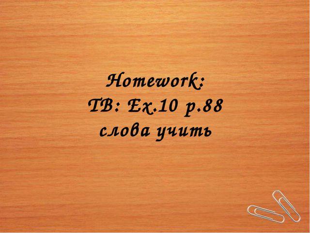 Homework: TB: Ex.10 p.88 слова учить