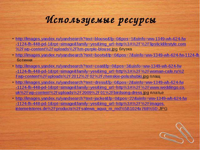 Используемые ресурсы http://images.yandex.ru/yandsearch?text=blouse&fp=0&pos=...