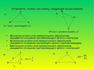 Установите, истины или ложны следующие высказывания 3)Синусом острого угла п