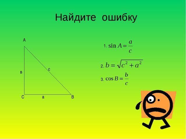 Найдите ошибку А С В в с а ┐ 1. 2. 3.