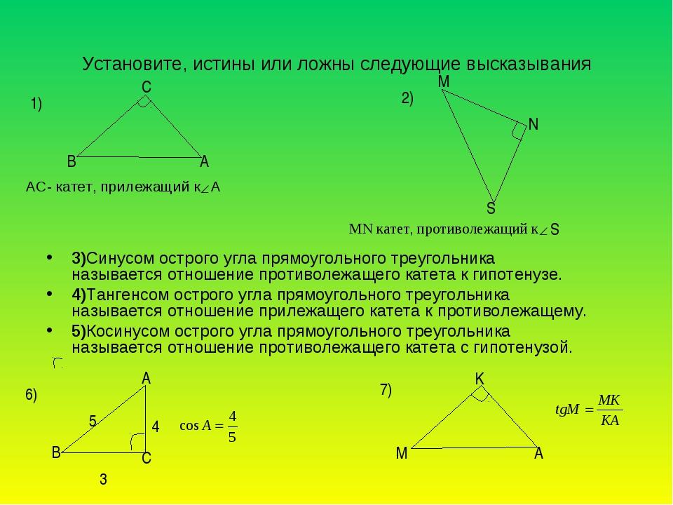 Установите, истины или ложны следующие высказывания 3)Синусом острого угла п...