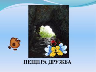 ПЕЩЕРА ДРУЖБА