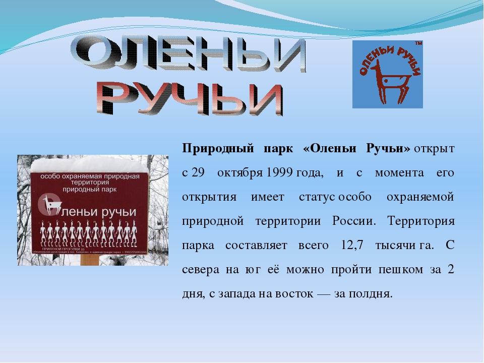 Природный парк «Оленьи Ручьи»открыт с29 октября1999года, и с момента его...