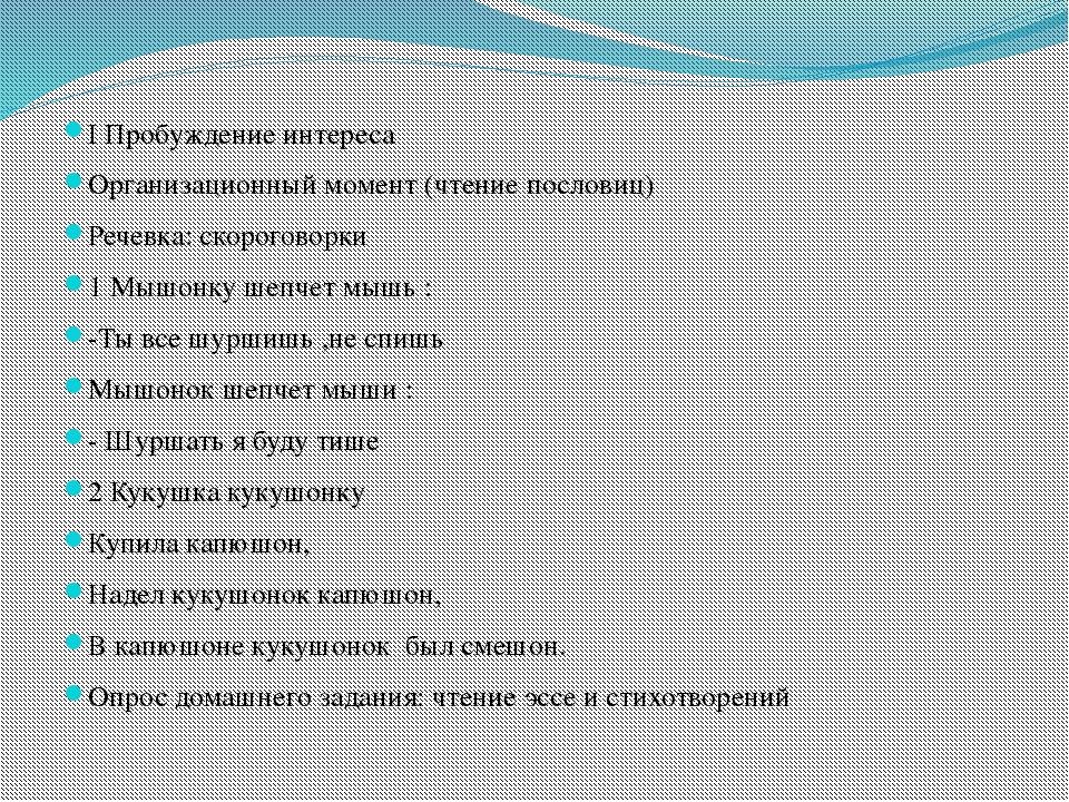 І Пробуждение интереса Организационный момент (чтение пословиц) Речевка: скор...