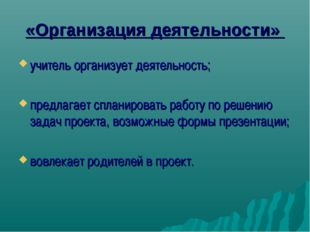 «Организация деятельности» учитель организует деятельность; предлагает спла