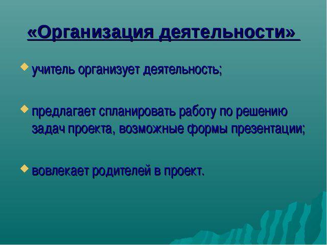 «Организация деятельности» учитель организует деятельность; предлагает спла...