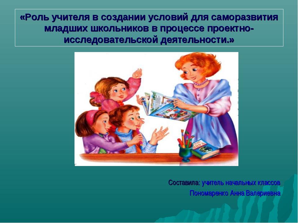 «Роль учителя в создании условий для саморазвития младших школьников в процес...