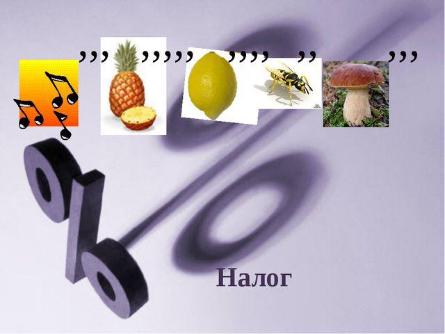Налог ,,, ,,,,, ,,,, ,, ,,,