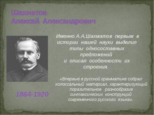 1864-1920 «Впервые в русской грамматике собрал колоссальный материал, характе