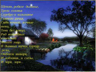 Шепот, робкое дыханье, Трели соловья Серебро и колыханье Сонного ручья, Свет