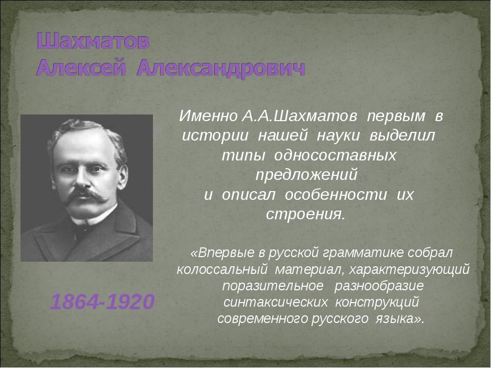 1864-1920 «Впервые в русской грамматике собрал колоссальный материал, характе...