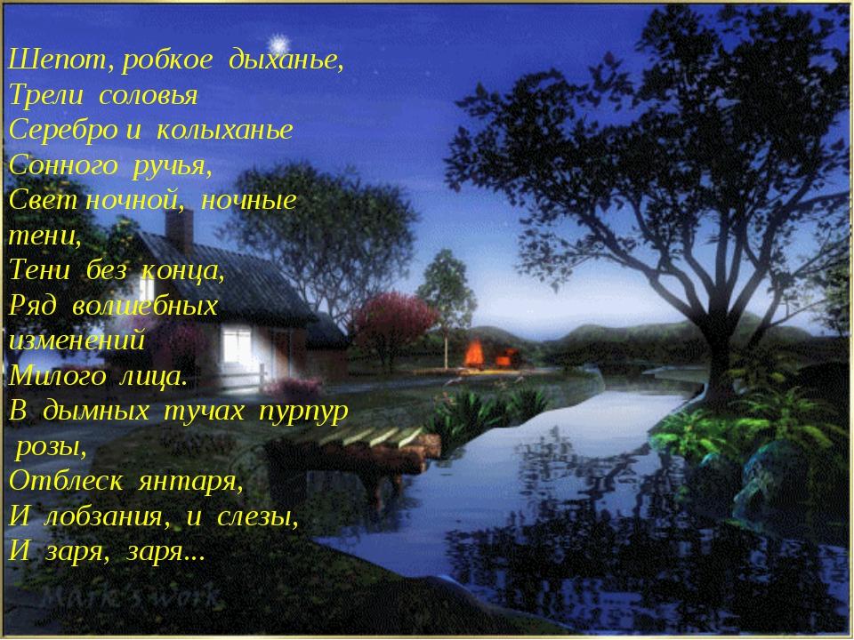Шепот, робкое дыханье, Трели соловья Серебро и колыханье Сонного ручья, Свет...