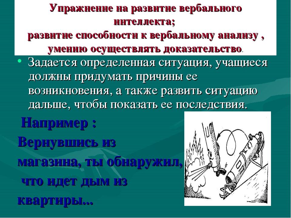Упражнение на развитие вербального интеллекта; развитие способности к вербаль...