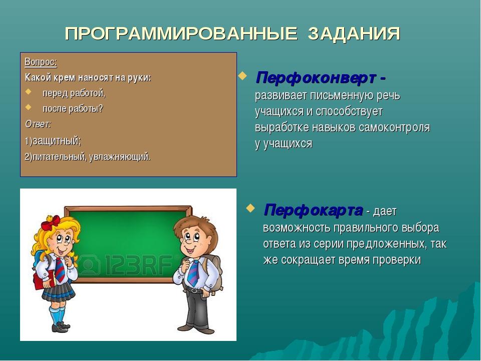 ПРОГРАММИРОВАННЫЕ ЗАДАНИЯ Перфокарта - дает возможность правильного выбора от...