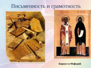 Письменность и грамотность Кирилл и Мефодий