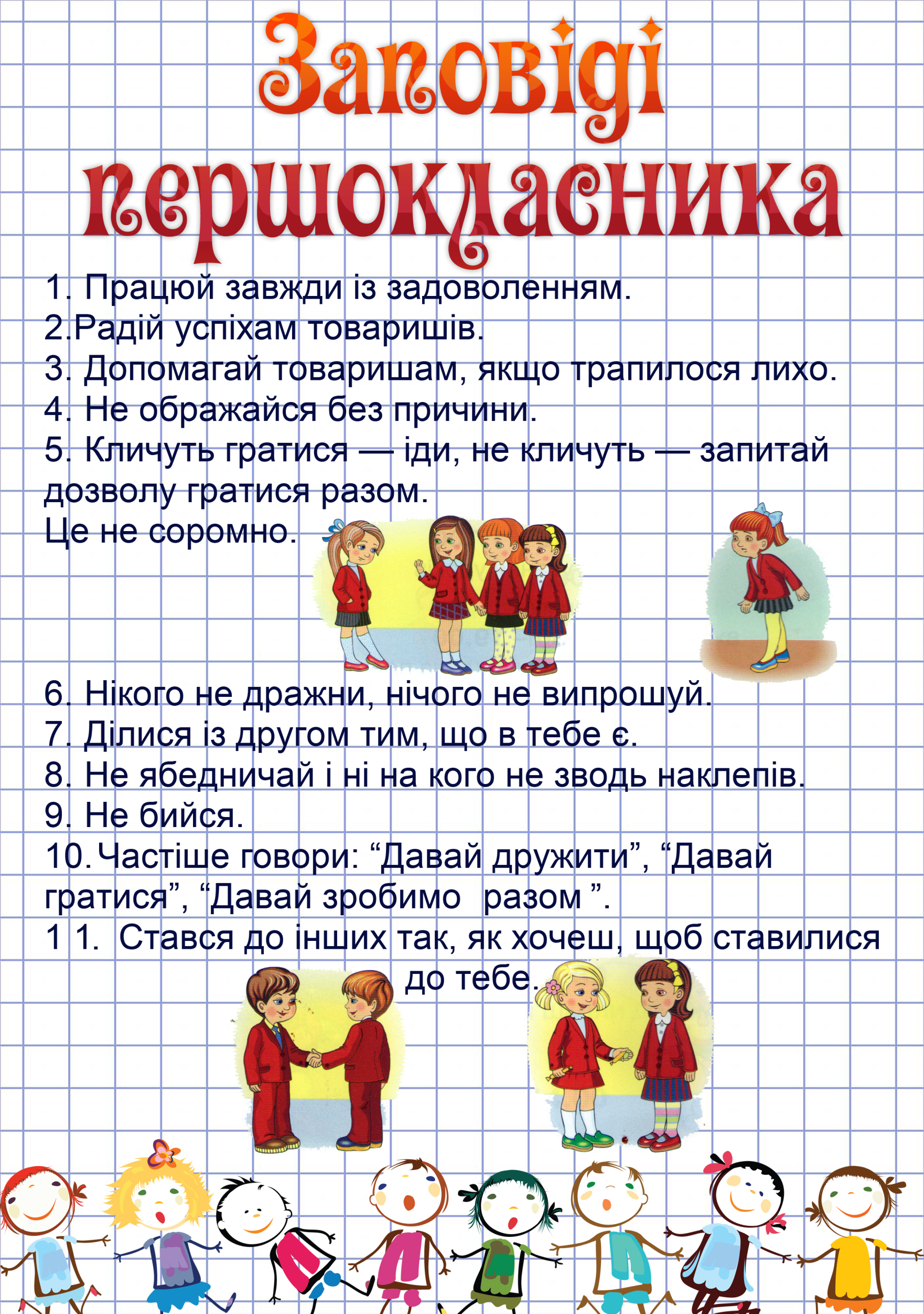 C:\Documents and Settings\Андрей\Мои документы\Мои рисунки\Безымянный 6.bmp