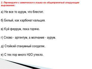 2. Переведите с химического языка на общепринятый следующие выражения:  а) Н