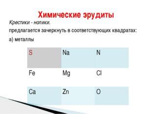 Крестики - нолики. предлагается зачеркнуть в соответствующих квадратах: а) ме