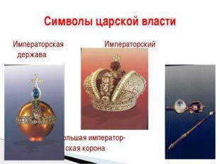 Символы царской власти Императорская Императорский держава скипетр Большая им