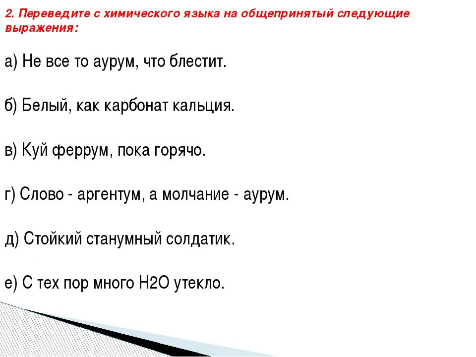 2. Переведите с химического языка на общепринятый следующие выражения:  а) Н...