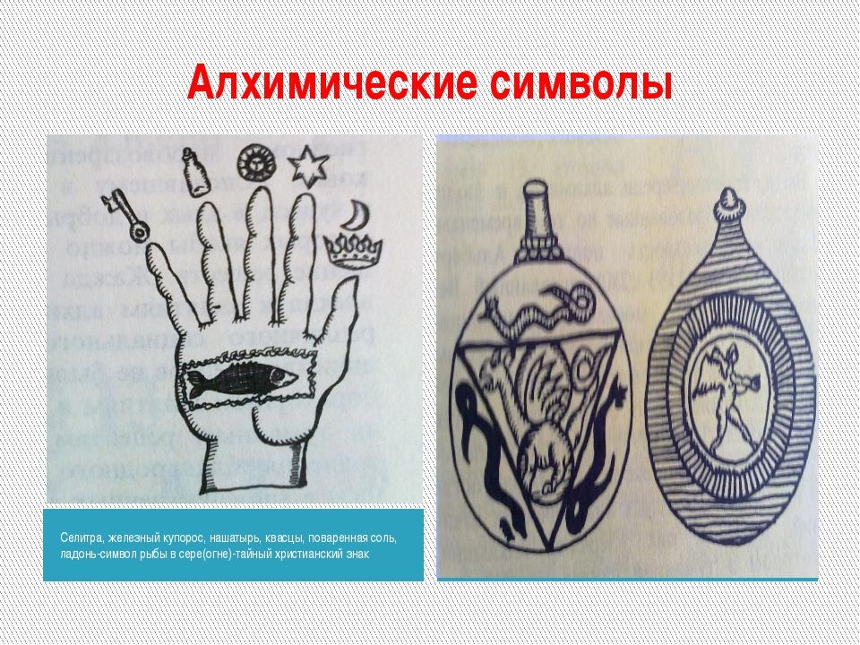 Алхимические символы Селитра, железный купорос, нашатырь, квасцы, поваренная...