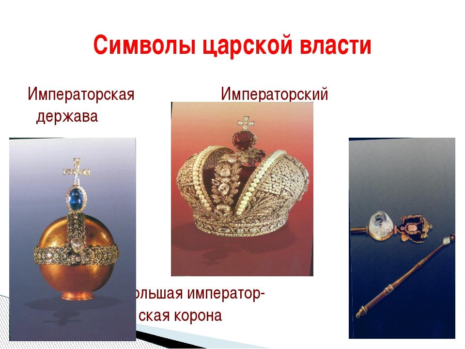 Символы царской власти Императорская Императорский держава скипетр Большая им...