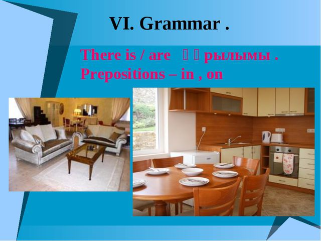 VI. Grammar . There is / are құрылымы . Prepositions – in , on