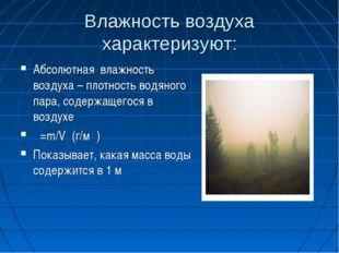 Влажность воздуха характеризуют: Абсолютная влажность воздуха – плотность вод