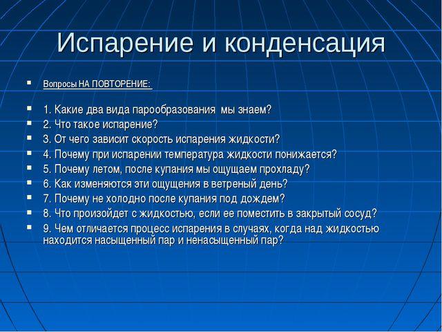 Испарение и конденсация Вопросы НА ПОВТОРЕНИЕ: 1. Какие два вида парообразова...