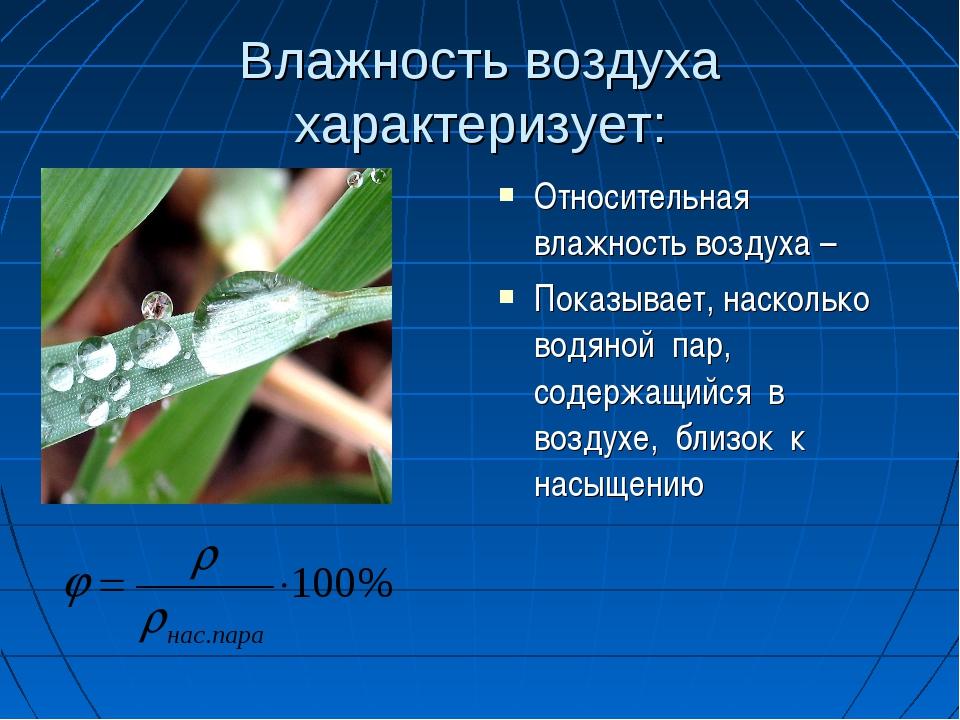Влажность воздуха характеризует: Относительная влажность воздуха – φ Показыва...