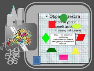 Параллелограмм – четырёхугольник, у которого противолежащие стороны попарно п