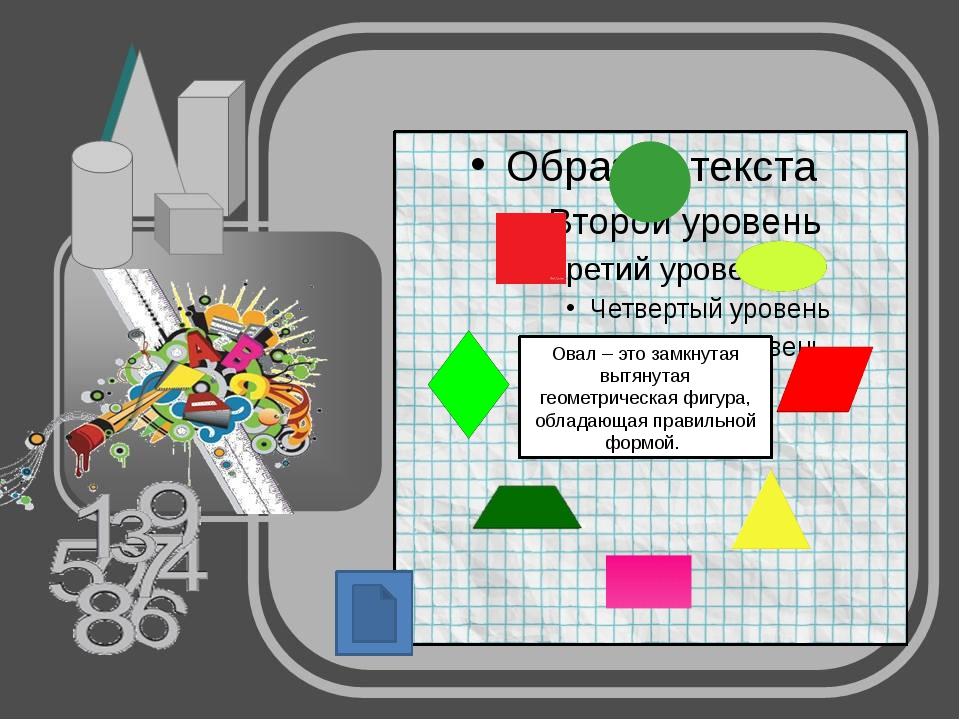Параллелограмм – четырёхугольник, у которого противолежащие стороны попарно п...