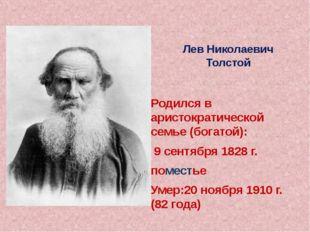 Лев Николаевич Толстой Родился в аристократической семье (богатой): 9 сентябр