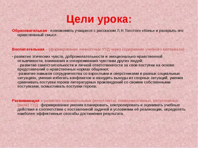 Цели урока: Образовательная - познакомить учащихся с рассказом Л.Н.Толстого «...
