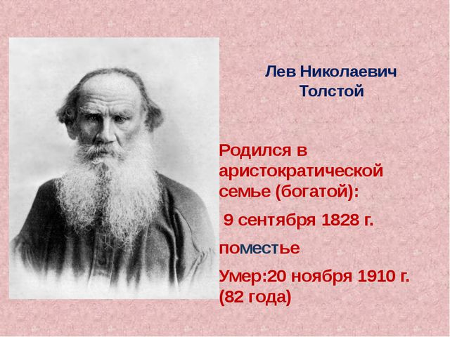 Лев Николаевич Толстой Родился в аристократической семье (богатой): 9 сентябр...