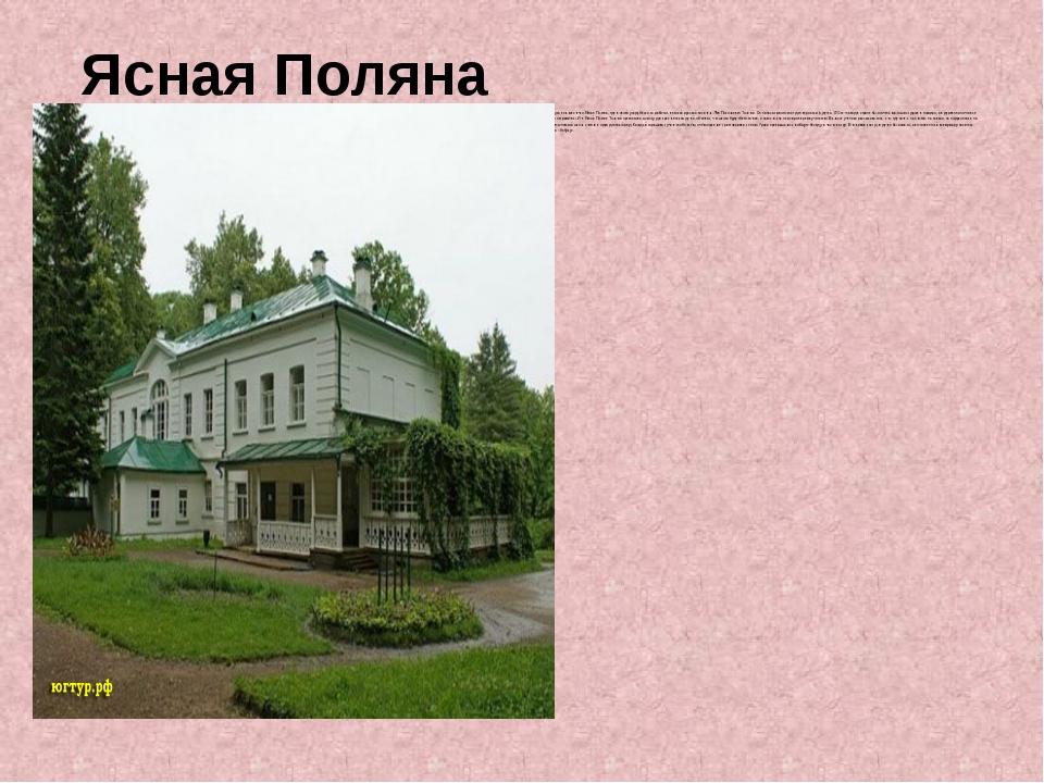 Ясная Поляна Под городом Тула есть местечко Ясная Поляна, где в своей усадьбе...