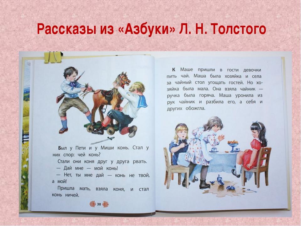 Рассказы из «Азбуки» Л. Н. Толстого