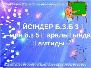 ҮЙСІНДЕР Б.З.Б 3 ғ мен б.з 5 ғ аралығында қамтиды