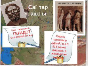 Сақтар туралы алғашқы деректер Грек тарихшысы ГЕРАДОТ Б.з.б 490/480-425 ж.ш.