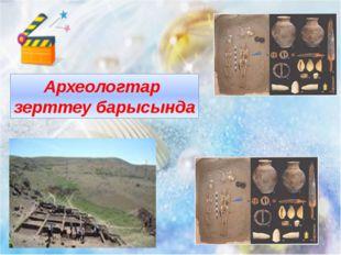 Археологтар зерттеу барысында
