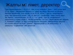 Жалпы мәлімет, деректер Грек деректерінде С. б.з.б. 4 ғ-дан, яғни олардың Бат