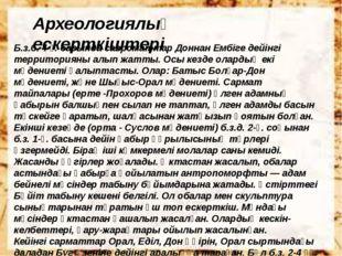 Археологиялық ескерткіштері Б.з.б. 4 ғ. басында савроматтар Доннан Ембіге дей