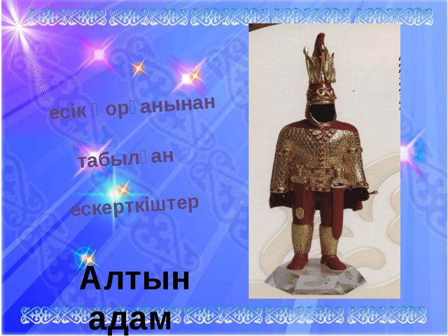 есік қорғанынан табылған ескерткіштер Алтын адам