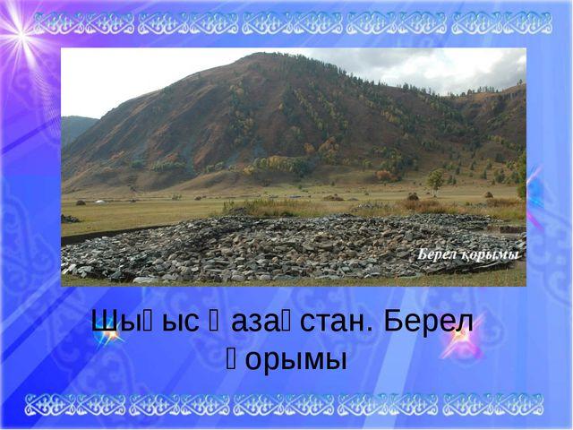 Шығыс Қазақстан. Берел қорымы