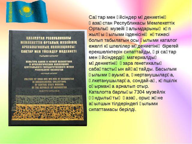 Сақтар мен үйсіндер мәдениетінің Қазақстан Республикасы Мемлекеттік Орталық...